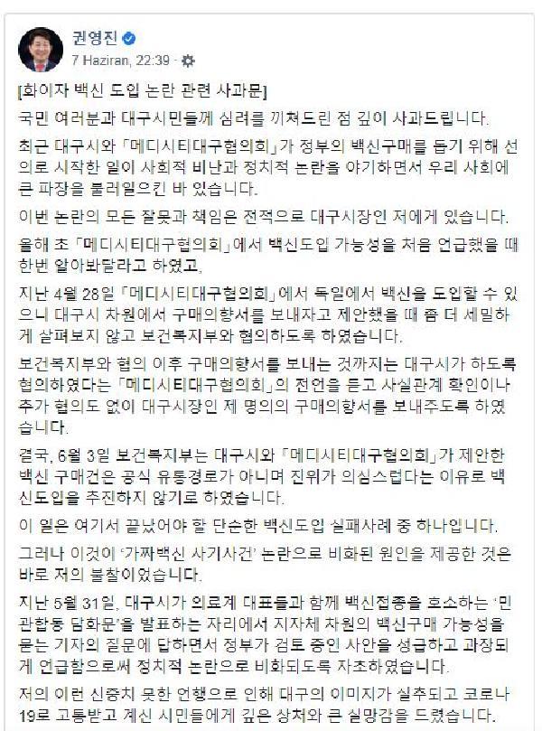 Güney Koreli Belediye Başkanı, aşı dolandırıcılığının kurbanı oluyordu (DHA)