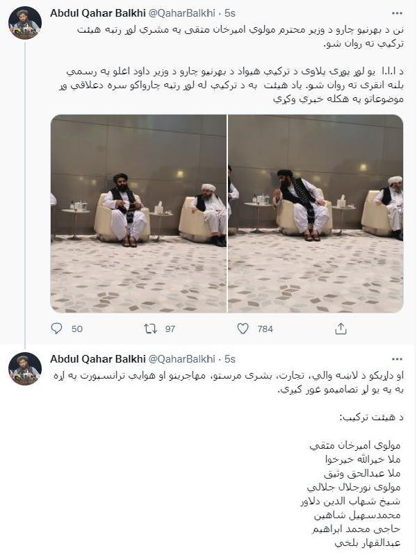 Taliban Dışişleri Bakanlığı Sözcüsü: Dışişleri Bakanı Muttaki başkanlığındaki heyet Türkiye'ye gidiyor (DHA)